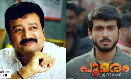 Poomaram Movie,poomaram movie,jayaram,Kalidas Jayaram,kalidas jayaram,kalidas jayaram's recent release movie,kalidas jayaram's upcoming movie,kalidas jayaram abrid shine movie,abrid shine's latest movie,abrid shine's next movie,poomaram movie releasing date,poomaram movie's latest news,