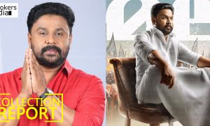 Ramaleela Movie Collection Report,Dileep Movie Collection Report, Dileep Arun Gopy Movie Collection Report,Tomichan Mulakupadam's Movie Ramaleela Collection Report,Arun Gopy's New Movie Collection Report,Ramaleela Movie 5 Day Collection Report