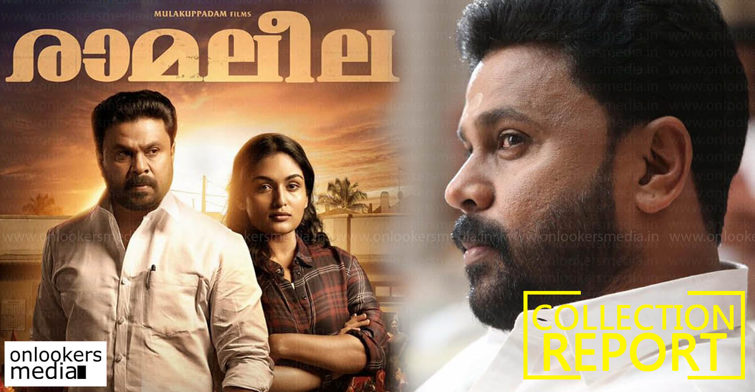 Ramaleela Movie,Ramaleela Malayalam Movie Collection Report,Ramaleela Movie 15 Days Collection Report,Dileep Ramaleela Movie Collection Report,Dileep Ramaleela Movie 15 Days Collection Report,Dileep Arun Gopy Movie Ramaleela Collection Report