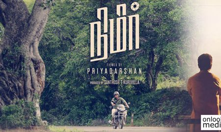 Nimir Movie,Priyadarshan's New Movie,Priyadarshan's Latest Tamil Movie,Priyadarshan Movie, Udhayinidhi Stalin Movie Nimir, Udhayinidhi Stalin Latest Movie, Udhayinidhi Stalin Upcoming Movie, Udhayinidhi Stalin Priyadarshan Movie, Samuthirakani's Latest Movie, Samuthirakani Priyadarshan Movie,Namitha Pramod Tamil Movie,Namitha Pramod Movie Nimir,Parvatii Nair Latest Movie,Namitha Pramod Udhayinidhi Stalin Movie