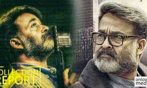 villain kerala collection,villain latest news, villain first day collection, villain collection report, villain hit or flop, highest first day collection in malayalam, mohanlal latest news, mohanlal new movie