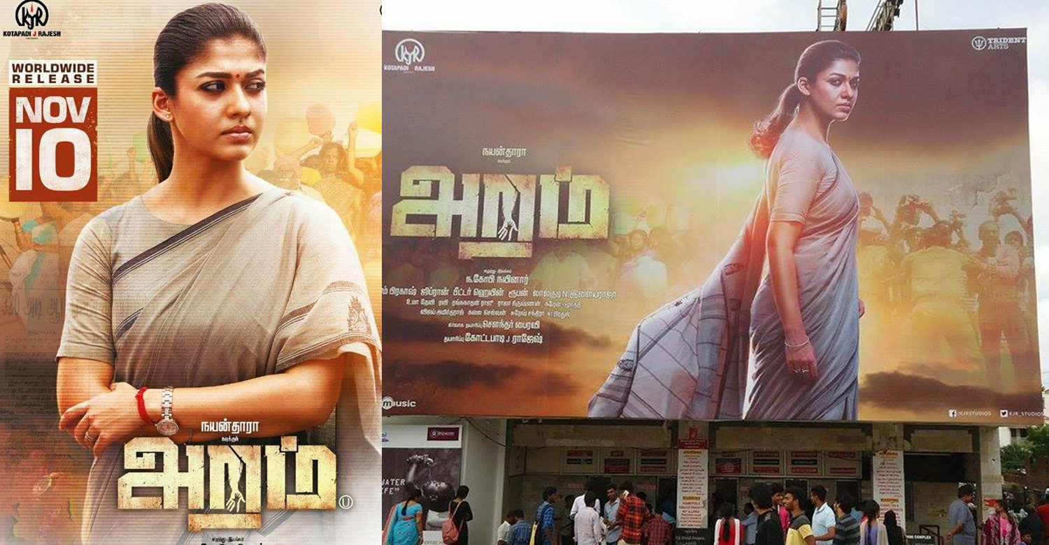 aramm movie,aramm nayanthara movie,aramm movie releasing date,aramm movie latest news,nayanthara's upcoming movie aramm,nayathara's latest news,