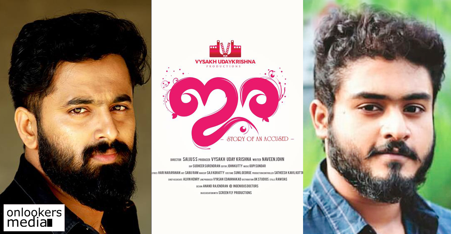 ira,ira movie,gokul suresh,unni mukundan,gokul suresh movie ira,gokul suresh's next movie,gokul suresh's upcoming movie,unni mukundan's next movie,unni mukundan's upcoming movie,unnimukundan's latest news,vysakh movie ira,vysakh's next movie,vysakh's upcoming movie,Udhayakrishna Movie Ira,udhayakrishna vysakh movie