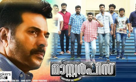 masterpiece movie,masterpiece malayalam movie,masterpiece movie teaser release date,mammootty movie masterpiece,masterpiece movie latest news,masterpiece movie release date,mammootty's next movie,mammootty's upcoming movie,