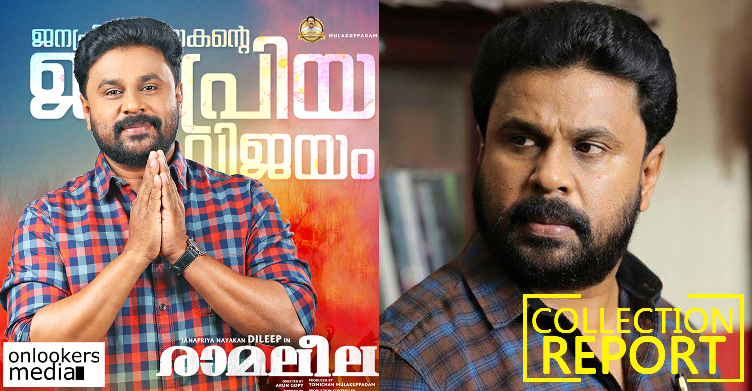 ramaleela kerala collection,ramaleela latest news, ramaleela 42 days collection, ramaleela collection report, ramaleela hit or flop, ramaleela,ramaleela malayalam movie, dileep latest news, dileep's latest movie