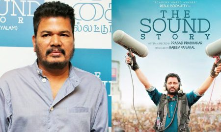 shankar,shankar's latest news,resul pookutty,resul pookutty's latest news,the sound story,the sound story movie poster,the sound story audio launch details,resul pookutty movie the sound story,resul pookutty's upcoming movie,Prasad Prabhakar,Prasad Prabhakar movie the sound story,Prasad Prabhakar resul pookutty movie,Prasad Prabhakar's latest news