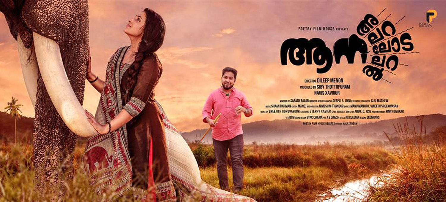 aana alaralodalaral latest news, aana alaralodalaral review, aana alaralodalaral rating. aana alaralodalaral reports, aana alaralodlaralresponse, latest malayalam news, aana alaralodalaral hit or flop, aana alaralodalaral movie, vineeth sreenivasan latest news