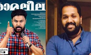 arun gopy latest news, ramaleela latest news, ramaleela director, ramaleela director to act in movie, latest malayalam news, arun gopy director