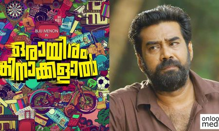 Oraayiram Kinakkalal latest news, Oraayiram Kinakkalal movie, biju menon upcoming movie, biju menon latest news, Oraayiram Kinakkalal malayalam movie, biju menon next movie