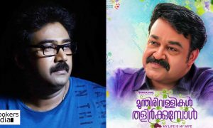 biju menon latest news, biju menon upcoming movie, padayottam malayalam movie, biju menon in padayottam, biju menon with munthirivallikal thalirkkumbol team, biju menon new movie