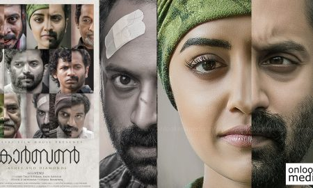 carbon malayalam movie, carbon latest news, carbon first look posters, carbon movie posters, fahadh faasil upcoming movie, fahadh faasil in carbon, mamta mohandas latest news, mamta mohandas upcoming movie