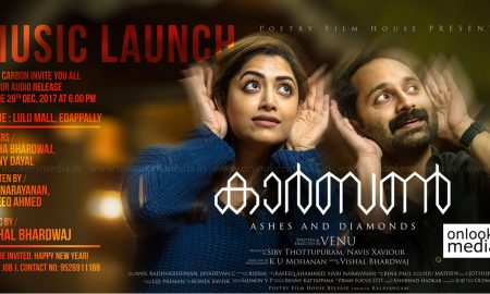 carbon latest news, carbon malayalam movie, fahadh faasil upcoming movie, fahadh faasil new movie, carbon fahadh faasil movie, mamtha mohanadas latest news, mamtha mohandas upcoming movie, mamtha mohandas in carbon, carbon movie audio launch