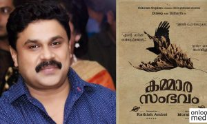 dileep latest news, dileep upcoming movie, kammara sambhavam latest news, kammara sambhavam movie, dileep upcoming movie list, kammara sambhavam release, dileep big budget movie, kammara sambhavam big budget movie