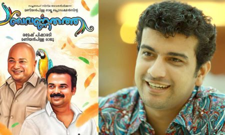 panchavarnathatha latest news, panchavarnathatha malayalam movie, ramesh pisharody latest news, jayaram latest news, jayaram upcoming movie, kunchacko boban upcoming movie, kunchacko boban latest news