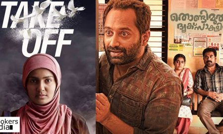 parvathy latest news, parvathy about thondimuthalum driksakshiyum, thondimuthalum driksakshiyum latest news, thondimuthalum driksakshiyum movie, dileesh pothan latest news, fahadh faasil latest news, take off latest news