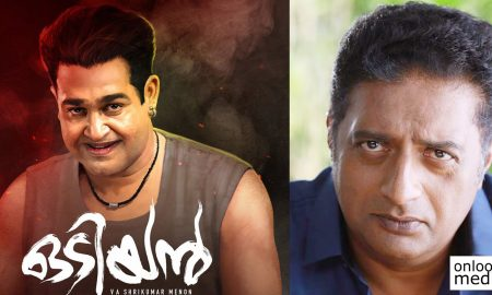 prakash raj latest news, odiyan latest news, odiyan upcoming movie, odiyan big budget movie, prakash raj in odiyan, prakash raj about mohanlal, mohanlal latest news, mohanlal upcoming movie, mohanlal in odiyan