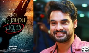 tovino thomas latest news, tovino upcoming movies, tovino thomas in oru kuprasidha kallan, oru kuprasidha kallan latest news, madhupal upcoming movie, madhupal tovino thomas movie, tovino thomas upcoming movie list