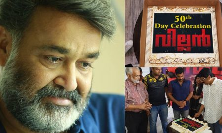 villain latest news, villain mohanlal movie, mohanlal latest news, villain 50 days celebration, villain success celebration, b unnikrishnan latest news