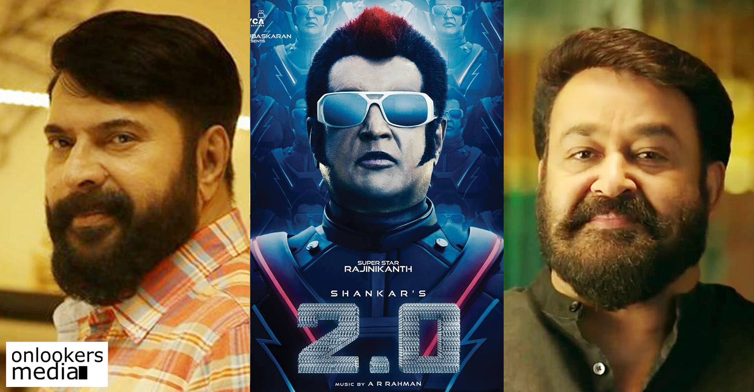 mammootty latest news, mohanlal latest news, 2.0 teaser launch, mammootty at 2.0 teaser launche, mohanlal at 2.0 teaser launch, 2.0 movie, 2.0 teaser release date, 2.0 latest news