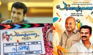 Panchavarnathatha latest news, Panchavarnathatha malayalam movie, Panchavarnathatha upcoming movie, Panchavarnathatha jayaram movie, Panchavarnathatha kunchacko boban movie, jayaram latest news, kunchacko boban latest news, jayaram upcoming movie, kunchacko boban upcoming movie
