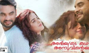 abhiyude kadha anuvinteyum latest news, abhiyude kadha anuvinteyum release date, abhiyude kadha anuvinteyum movie, tovino thomas upcoming movie, tovino thomas latest news, tovino thomas tamil movie, pia bajpai new movie, pia bajpai upcoming movie
