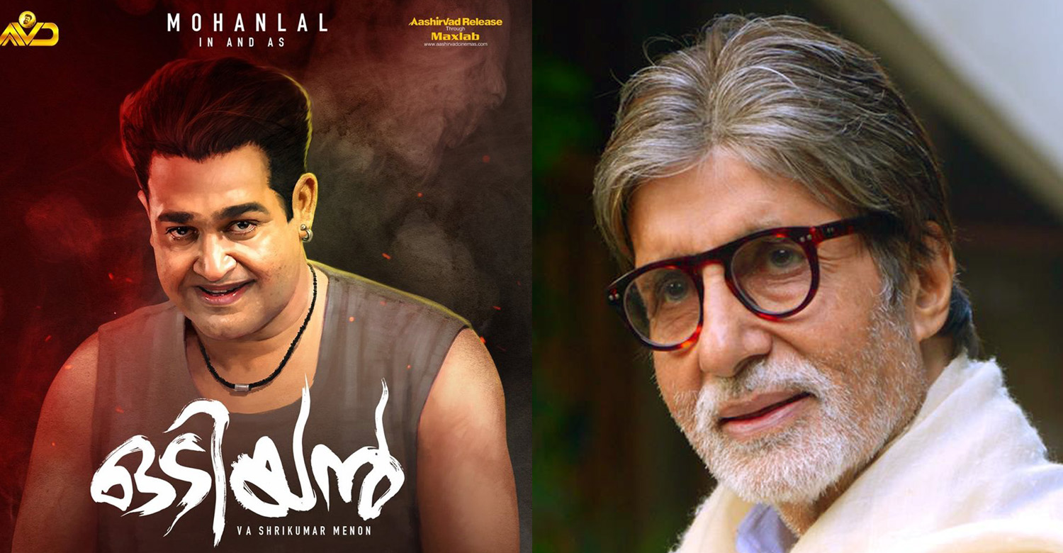 amitabh bachchan latest news, amitabh bachchan in odiyan, amitabh bachchan with mohanlal, odiyan latest news, odiyan upcoming movie, mohanlal latest news