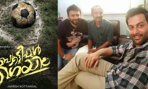 beautiful game malayalam movie, beautiful game latest news, prithviraj in beautiful game, prithviraj latest news, prithviraj upcoming movie