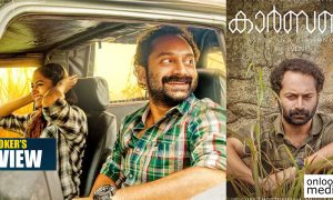 carbon movie review, carbon reports, carbon hit or flop, carbon malayalam movie reviews, fahadh faasil new movie, fahadh faasil in carbon, fahadh faasil latest news, mamtha mohandas latest news, venu isc new movie