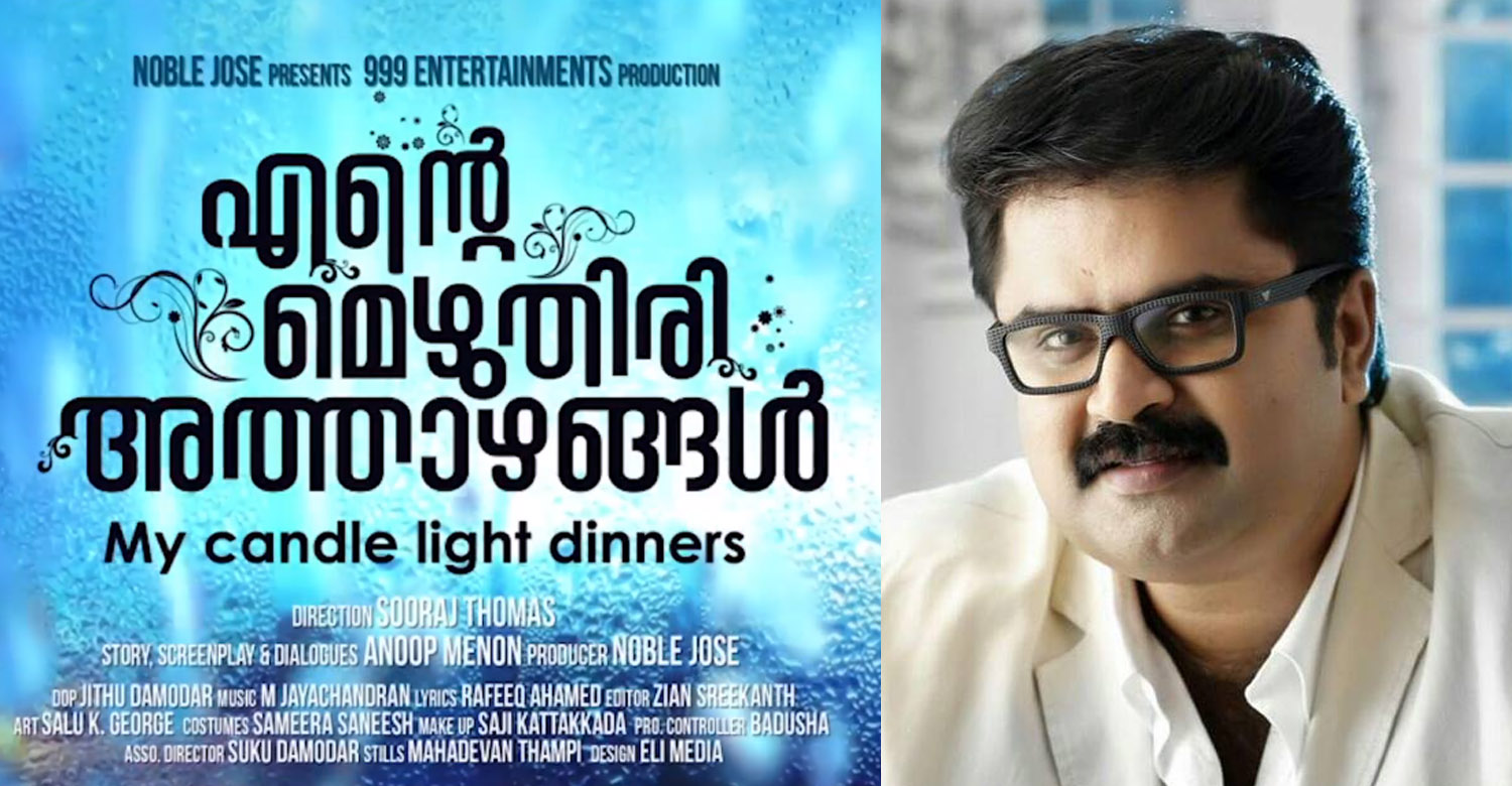 Ente Mezhuthiri Athazhangal malayalam movie, Ente Mezhuthiri Athazhangal movie, Ente Mezhuthiri Athazhangal latest news, anoop menon latest news, anoop menon upcoming movie, anoop menon back to scripting