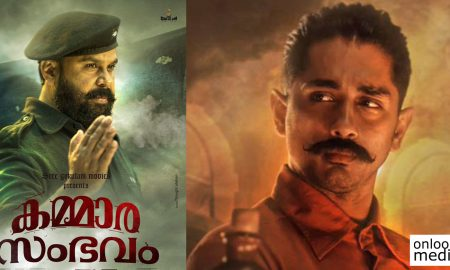 kammara sambhavam latest news, kammara sambhavam movie, dileep latest news, dileep upcoming movie, sidharth malayalam movie, kammara sambhavam second look poster,