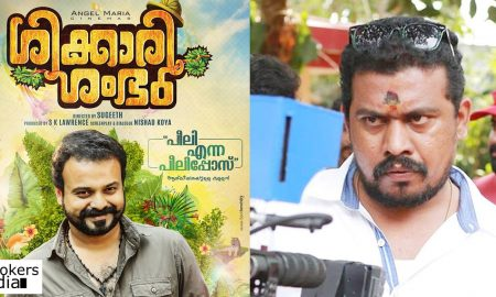 shikkari shambu latest news,shikkari shambu malayalam movie, kunchacko boban latest news, kunchacko boban new movie, kunchacko boban in shikkari shambu, kannan thamarakkulam about shikkari shambu