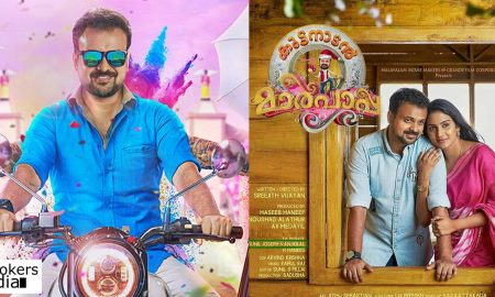 Kuttanadan Marpappa latest news, Kuttanadan Marpappa movie, kunchacko boban in Kuttanadan Marpappa, kunchacko boban latest news, kunchacko boban upcoming movie, kunchako boban new movie, aditi ravi latest news, aditi ravi upcoming movie, aditi ravi in kuttanadan marpappa
