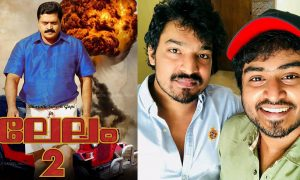 gokul suresh latest news, gokul suresh in lelam 2, lelam 2 latest news, lelam 2 malayalam movie, suresh gopi latest news, suresh gopi upcoming movie, gokul suresh upcoming movie