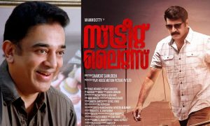 mammootty latest news, street lights malayalam movie, kamal haasan in street lights, street lights tamil movie, mammootty new movie, mammootty upcoming movie, kamal haasan latest news