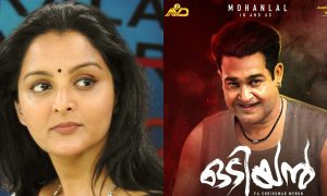 manju warrier in odiyan, manju warrier new movie, manju warrier latest news, odiyan latest news, manju warrier upcoming movie, odiyan big budget movie, manju warrier character in odiyan