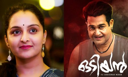 manju warrier latest news, manju warrier upcoming movie, manju warrier in odiyan, odiyan latest news, odiyan malayalam movie, odiyan big budget movie, mohanlal latest news