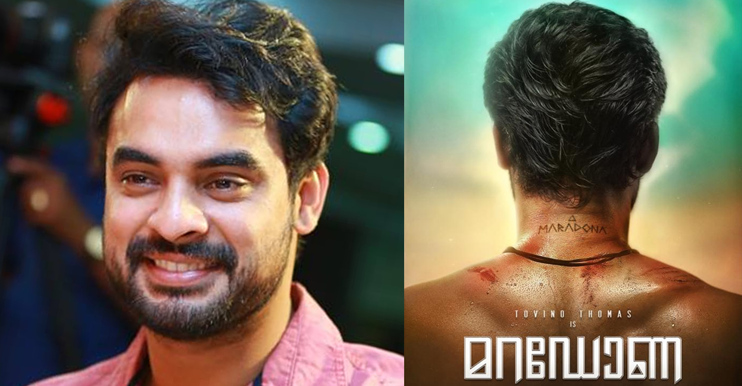 Check out the first look poster of Tovino Thomas' Maradona!