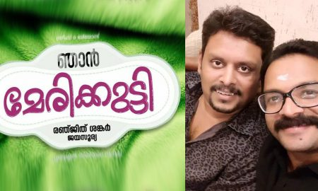 jayasurya latest news, jayasurya new movie, jayasurya upcoming movie, jayasurya ranjith shankar movie, ranjith shankar latest news, njan marykutty malayalam movie, njan marykutty latest news