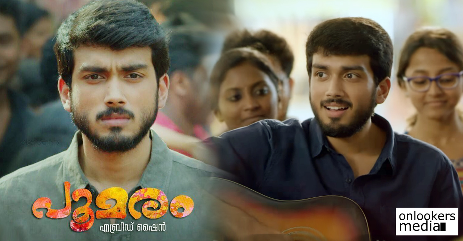 poomaram latest news, poomaram release date, kalidas jayaram latest news, poomaram malayalam movie, kalidas jayaram movie, kalidas jayaram in poomaram