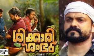 kunchacko boban latest news, kunchacko boban new movie, kunchacko boban in shikkari shambu, shikkari shambu latest news, shikkari shambu hit or flop, shikkari shambu success