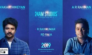 sivakarthikeyan latest news,sivakarthikeyan upcoming movie, sivakarthikeyan new movie, a r rahman latest news, a r rahman sivakarthikeyan movie, latest tamil news