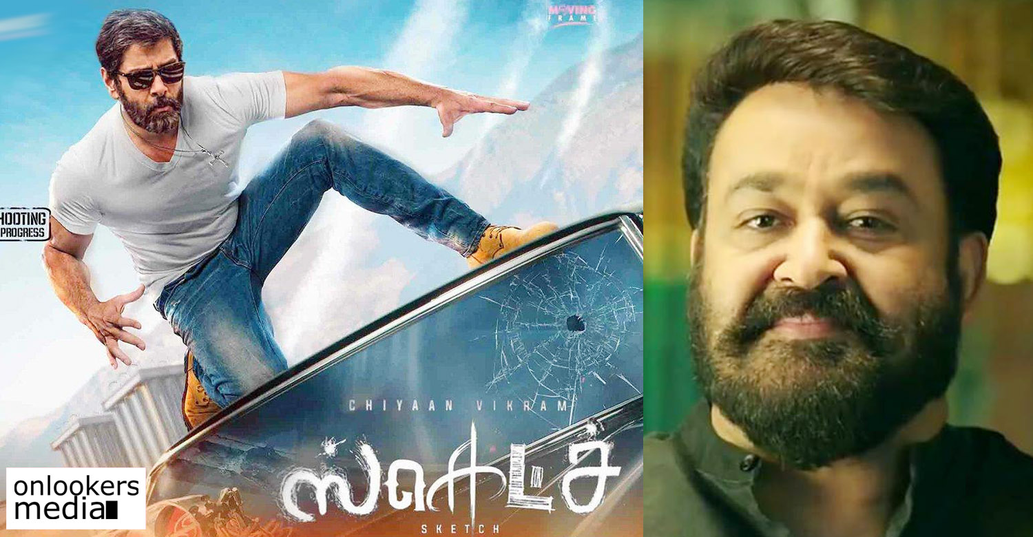 sketch tamil movie, sketch latest news, sketch release date, sketch kerala release, mohanlal releases sketch movie, max lab release sketch movie, vikram in sketch, vikram latest news, vikram upcoming movie, sketch vikram movie, mohanlal latest news
