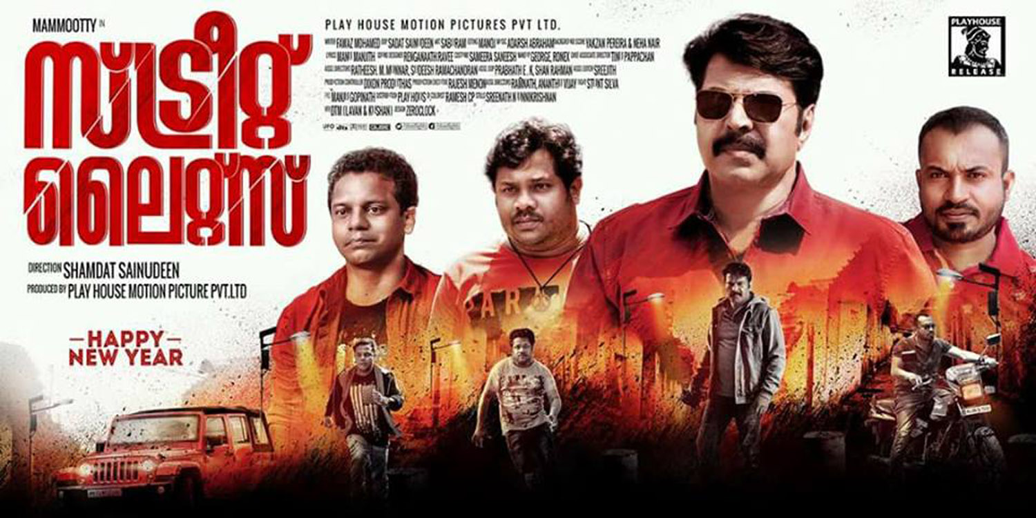 street lights malayalam movie, street lights review, street lights latest news, mammootty new movie, mammootty in street lights, mammootty latest news, street lights reports, street lights ratings, street lights hit or flop