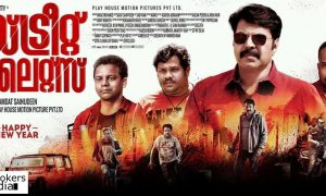 streetlights malayalam movie, streetlights upcoming movie, streetlights mammootty movie, streetlights latest news, latest malayalam news, streetlights release date, mammootty new movie, mammootty upcoming movie, mammootty in streetlights