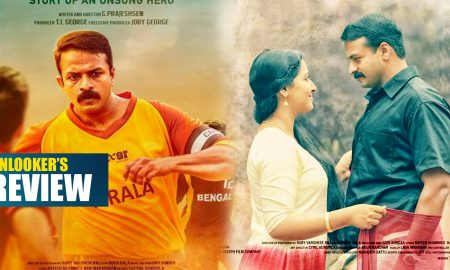 Captain Review ,Captain movie Review , Jayasurya movie Captain Review , VP Sathyan , VP Sathyan life story , mammootty jayasurya movie , Director Prajesh Sen Captain movie reviwe , Jayasurya new movie , jayasurya movie Captain hit or flop , jayasurya movie Captain movie kerala boxoffice