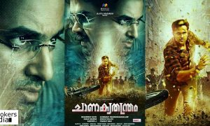 Chanakyathanthram malayalam movie, Chanakyathanthram movie, Chanakyathanthram movie poster, Chanakyathanthram movie's latest news,unni mukundan,unni mukundan new movie,unni mukundan's next movie,anoop menon,anoop menon's new movie,unni mukundan anoop menon movie,Kannan Thamarakkulam,Kannan Thamarakkulam's new movie,