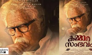 kammara sambhavam malayalam movie,dileep,actor dileep,kammara sambhavam dileep movie,kammara sambhavam movie dileep new look,dileep new movie,dileep movie news,kammara sambhavam movie poster