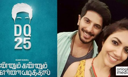 Kannum Kannum Kollai Adithaal tamil movie,Kannum Kannum Kollai Adithaal movie latest news,Kannum Kannum Kollai Adithaal movie latest report,Kannum Kannum Kollai Adithaal dulquer salmaan movie,dulquer salmaan movie news,dulquer salmaan,dulquer salmaan's latest news,dulquer salmaan's upcoming movie news,ritu varma,Kannum Kannum Kollai Adithaal ritu varma movie,Kannum Kannum Kollai Adithaal dulquer salmaan ritu varma movie,desingh periyasamy,Kannum Kannum Kollai Adithaal desingh periyasamy movie,dulquer salmaan's first look details of Kannum Kannum Kollai Adithaal movie