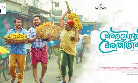 Aravindante Athidhikal malayalam movie,Aravindante Athidhikal new movie,Aravindante Athidhikal movie poster,Aravindante Athidhikal movie new poster,Aravindante Athidhikal vineeth sreenivasan movie,vineeth sreenivasan's next movie,sreenivasan,sreenivasan vineet sreenivasan movie,vineeth sreenivasan new movie poster,aju varghese,Aravindante Athidhikal aju varghese movie,vineeth sreenivasan movie stills,Aravindante Athidhikal movie stills
