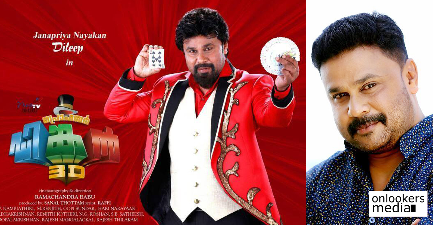 professor dinkan malayalam movie,professor dinkan movie latest news,professor dinkan movie shooting reports,dileep,actor dileep,dileep's latest news,dileep's upcoming movie,dileep's next movie,dileep 2018 movie,professor dinkan dileep movie, Ramachandra Babu,director Ramachandra Babu dileep movie,dileep rafi movie,rafi movie news